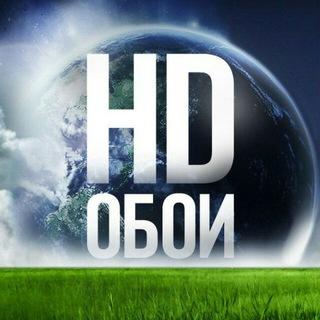 HD Обои