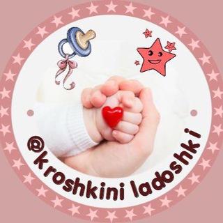Kroshkini_ladoshki