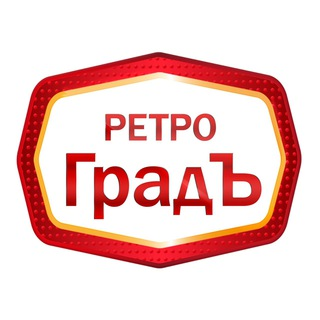 РетроГрадЪ