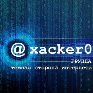 Хацкер 3.0