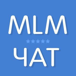 Чат про MLM (сетевой маркетинг)