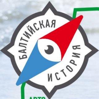 Балтийская экспедиция