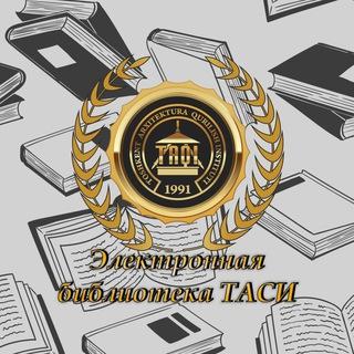 Электронная библиотека ТАСИ