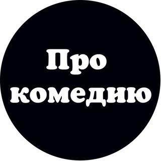 Денис Чужой про комедию