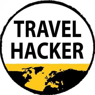 Трэвелхакер - путешествия, дешевые авиабилеты
