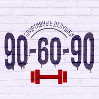 90-60-90 | Канал для спортивных девушек