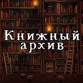 Книжный Архив | fb2, mobi, epub