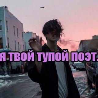 Тупой Поэт