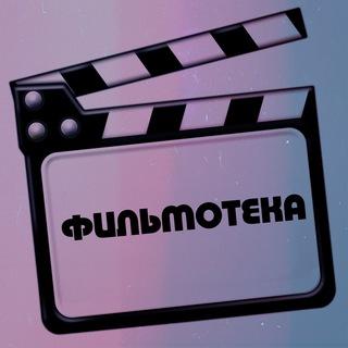 Фильмотека