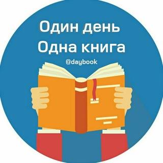 Один день - одна книга