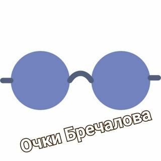 Очки Бречалова