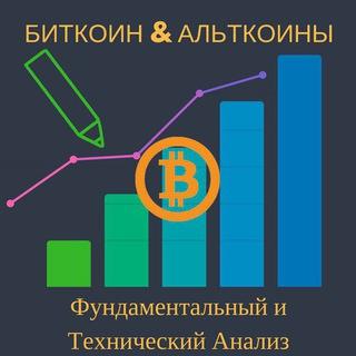 Биткоин & Альткоины: Фундаментальный и Технический Анализ