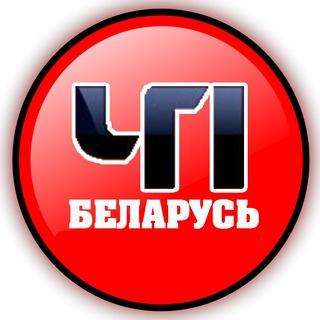 ЧП Беларусь