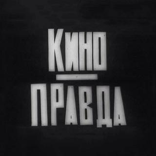 КИНОПРАВДА