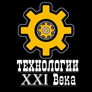 Технологии XXI Века