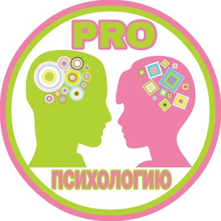 PRO психологию