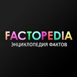 Фактопедия