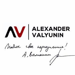 Александр Валюнин. Гипнотерапевт NGH