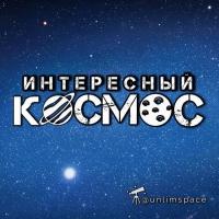 Интересный космос