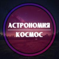 Астрономия & Космос