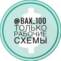 100 Баксов
