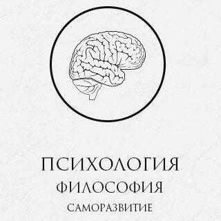 Психология | Psychology
