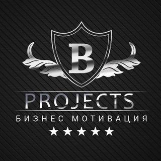 Бизнес |Проекты| Мотивация