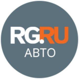 РГ Авто | Новости для автолюбителей