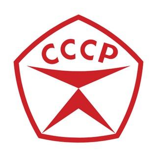 ☭НАЗАД В СССР