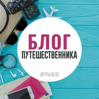 TrvlBlog ✍️ Путешествия