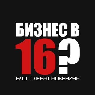 Бизнес в 16