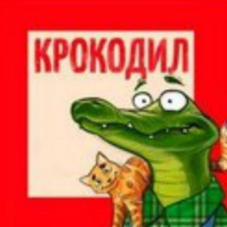 "Журнал ""Крокодил"""