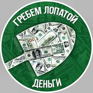 Гребём лопатой деньги