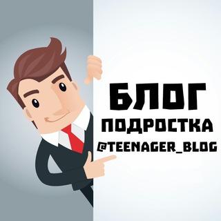 Блог Подростка