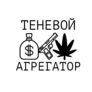 ТЕНЕВОЙ АГРЕГАТОР