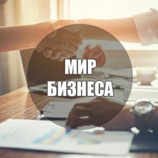 Мир Бизнеса