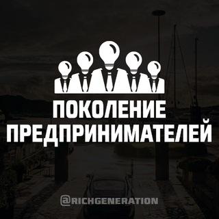 Поколение Предпринимателей
