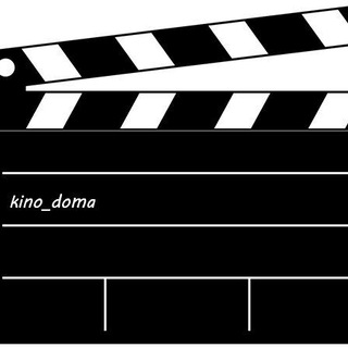Кино, вино и домино