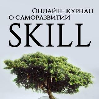 Skill - школа саморазвития!