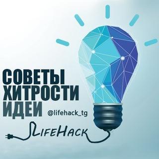 LifeHack l Хитрости