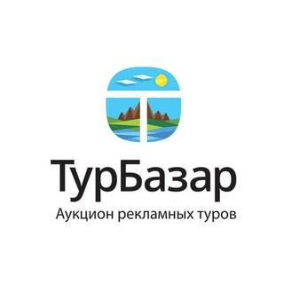 ТурБазар - лоты от 1р!