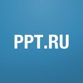 Новости от PPT.RU