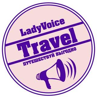 LadyVoiceTravel