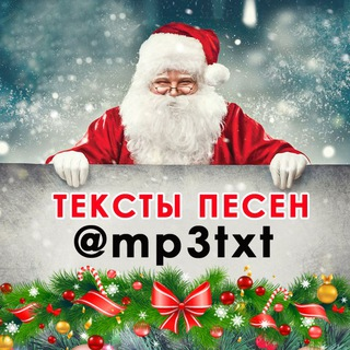 Mp3❄️Текст