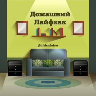 Домашний Лайфхак