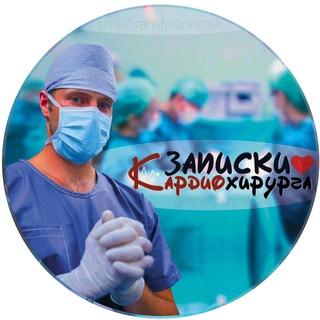 Записки Кардиохирурга - Трансфузиолога