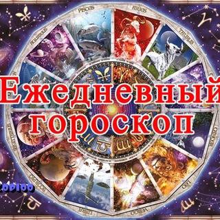 Ежедневные Гороскопы и Эзотерика