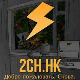 2ch/Двач