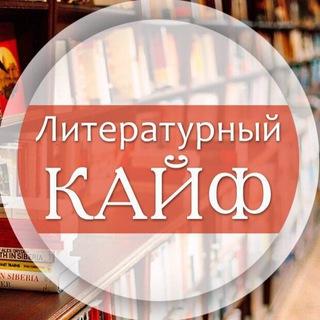Литературный Кайф
