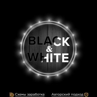 BLACK & WHITE | СХЕМЫ ЗАРАБОТКА